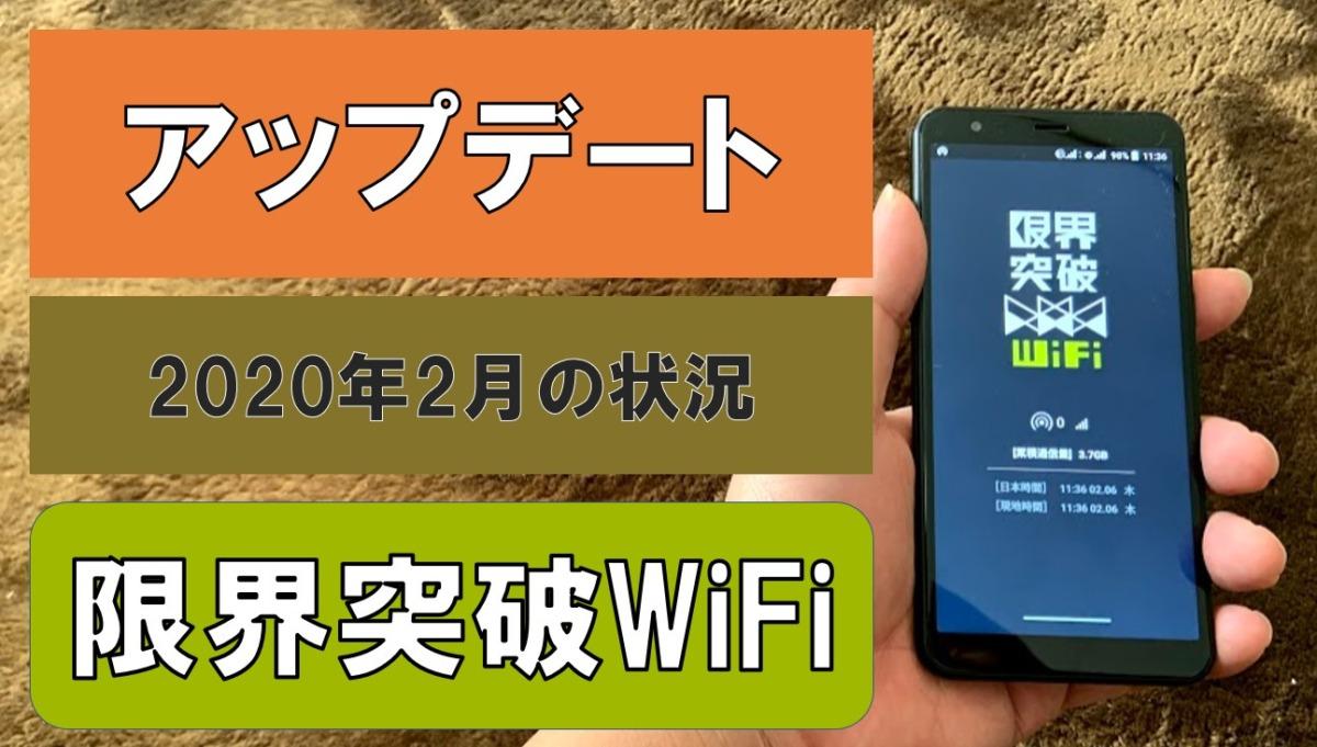 限界突破WiFiのアップデート問題!2020年2月時点で不具合は残っているのか⁉