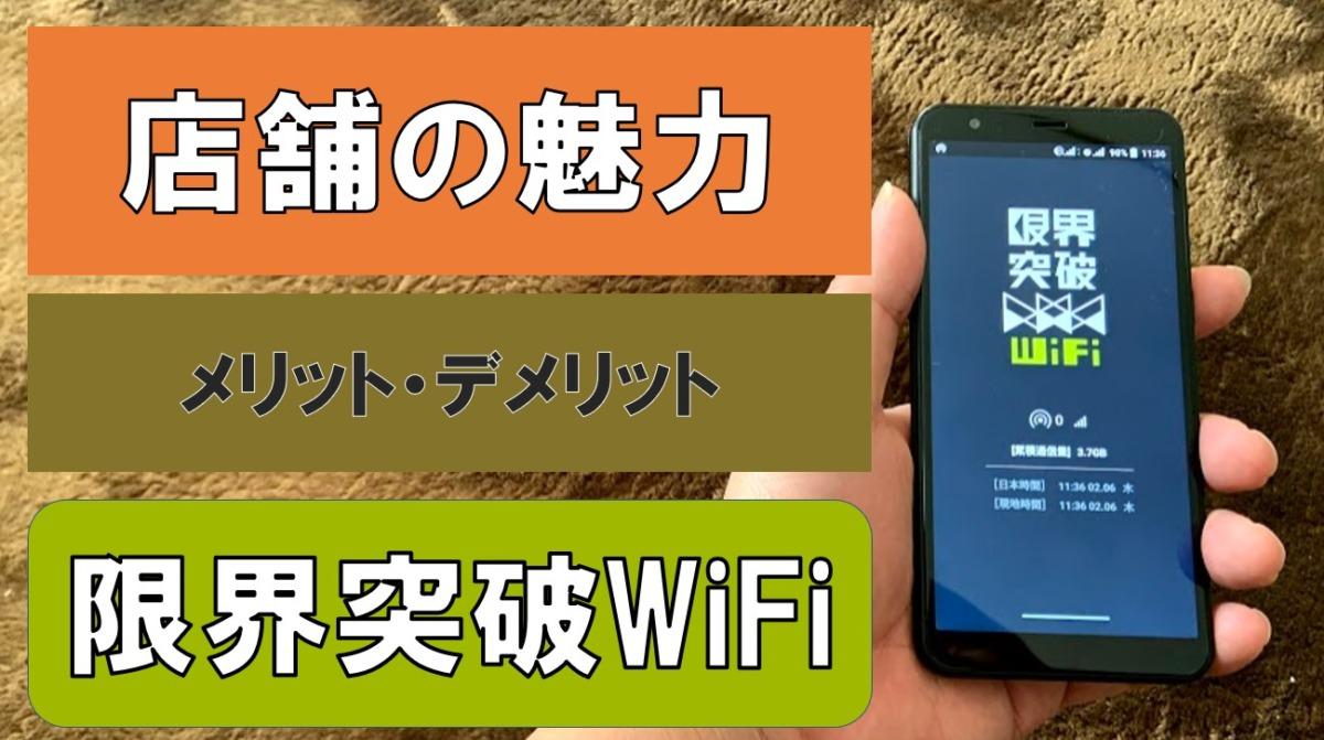 限界突破WiFiを店舗で契約する3つのメリット・デメリット|実機はあるの?営業日は?