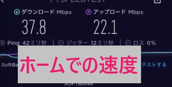 限界突破WiFiの地下鉄のホームの速度