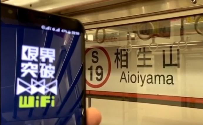 限界突破WiFiを名古屋市の市営地下鉄の相生山でスピードテストした速度
