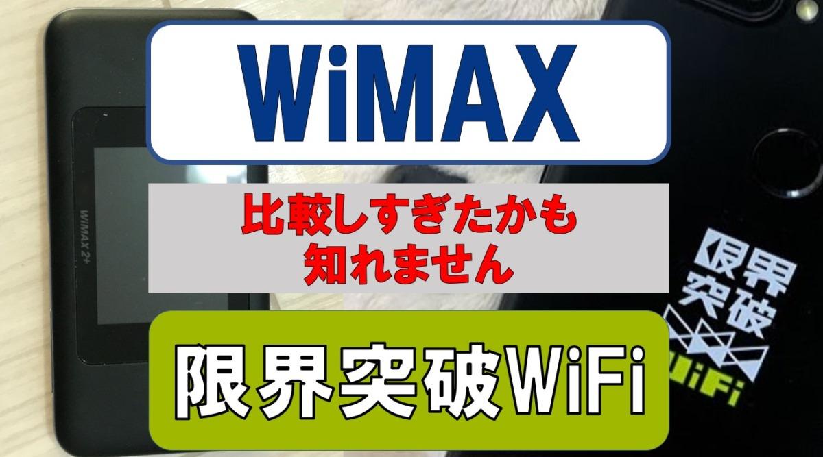 限界突破WiFiとWiMAXを11項目から徹底比較!無制限以外にもメリットデメリットはある‼