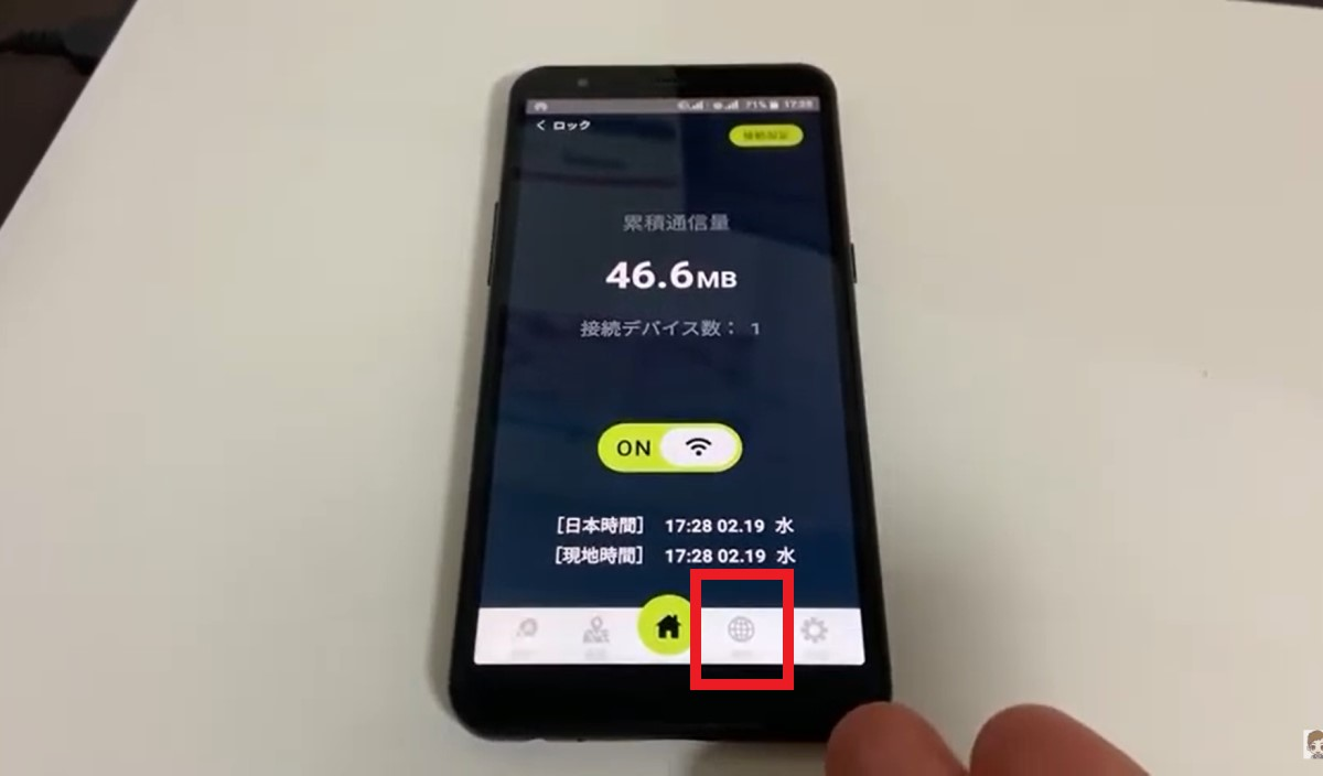 限界突破WiFiの累積通信量を見る手順で海外のボタンを押す