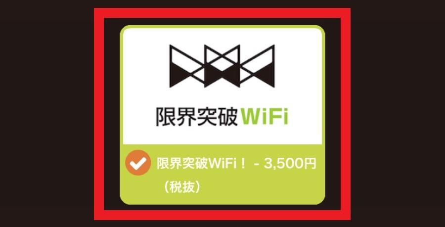 限界突破WiFiの月額料金