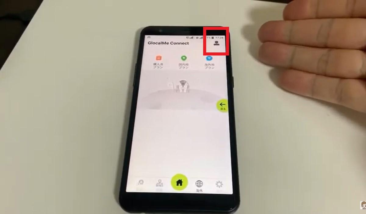 限界突破WiFiの累積通信量を見るために押す人のボタン