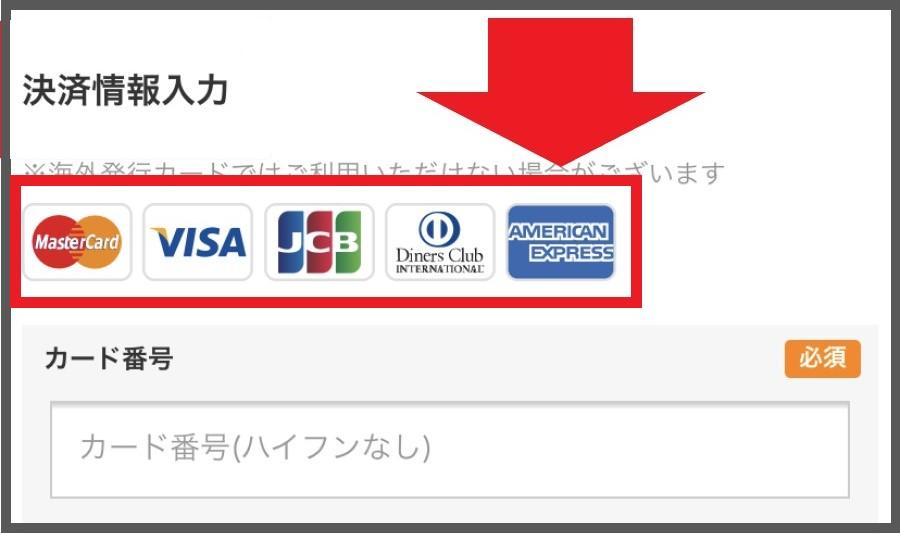 限界突破WiFiのWeb申し込みはクレジットカードのみ