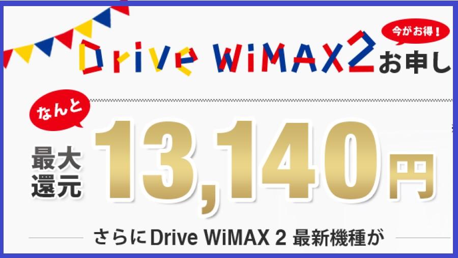 DriveWiMAXのキャッシュバックキャンペーン