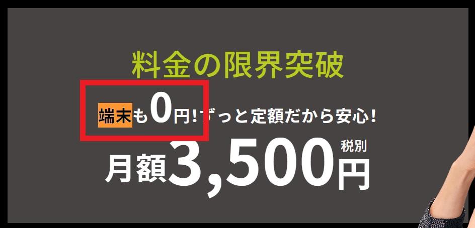 限界突破WiFiの端末無料0円キャンペーン