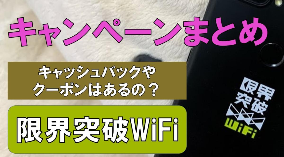 限界突破WiFiのキャンペーンってどうなの?キャッシュバックやクーポンはあるの?