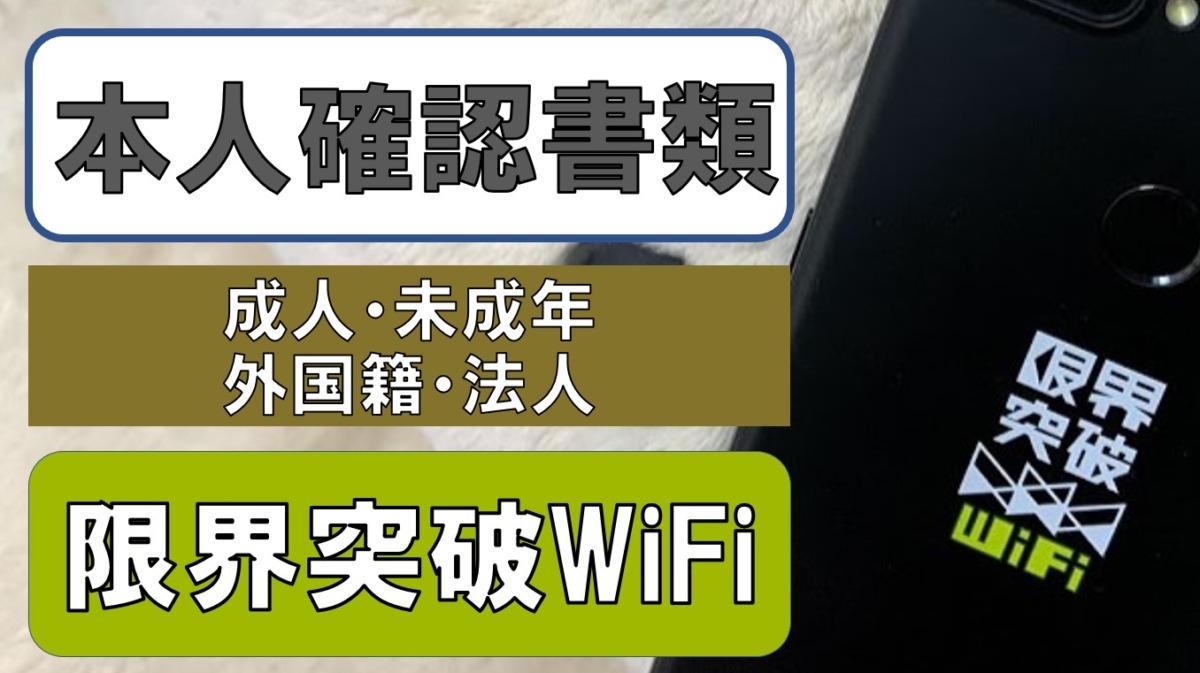 限界突破WiFiの本人確認書類に使える9つの身分証明書|成人・未成年・外国籍・法人