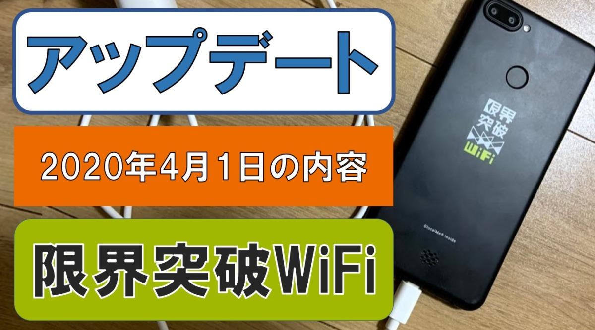 限界突破WiFiのアップデート|2020年4月1日に7項目を改善