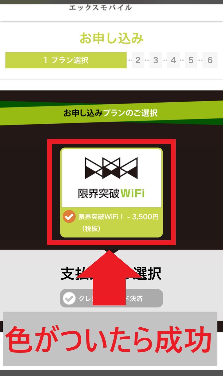 限界突破WiFiの手順3-2