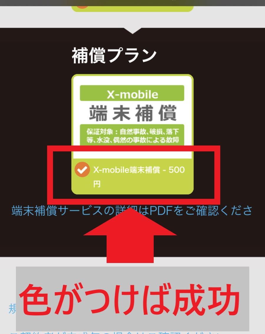 限界突破WiFiの申し込み手順・流れ④-2