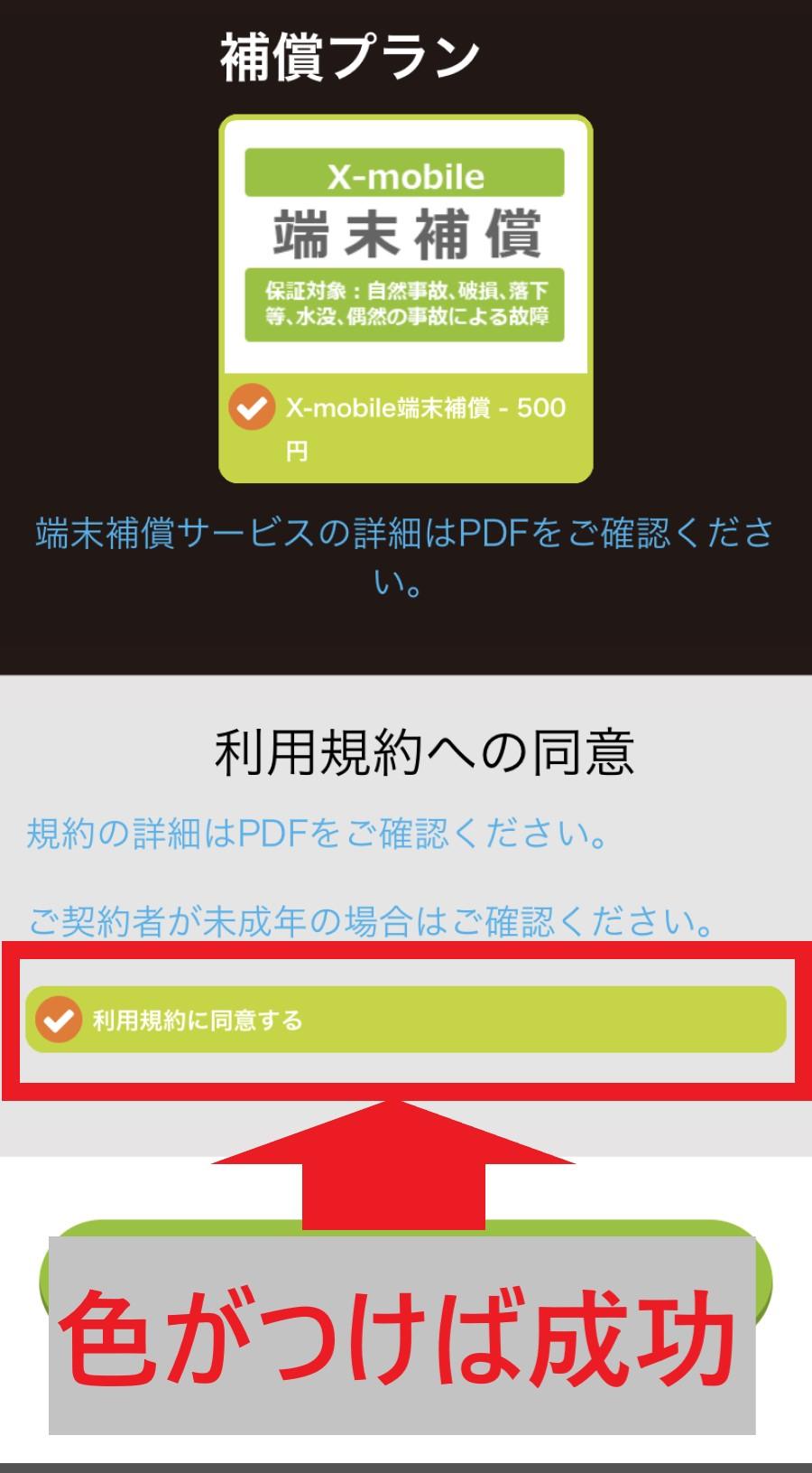 限界突破WiFiの申し込み手順・流れ6-2