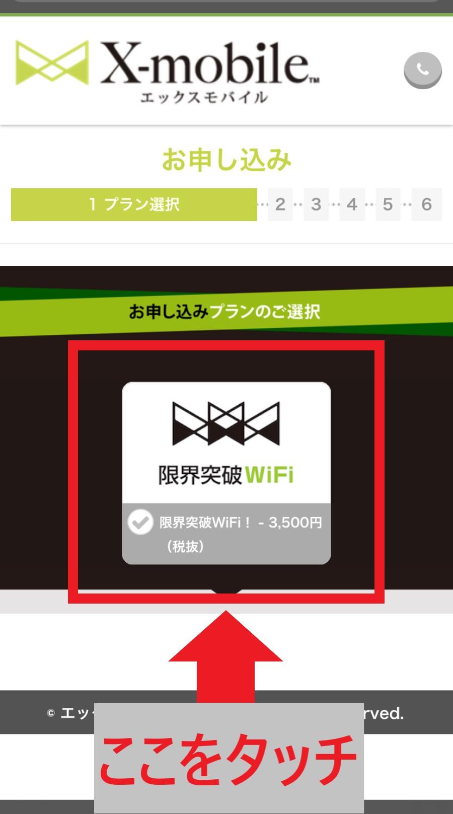 限界突破WiFiの申し込み手順③