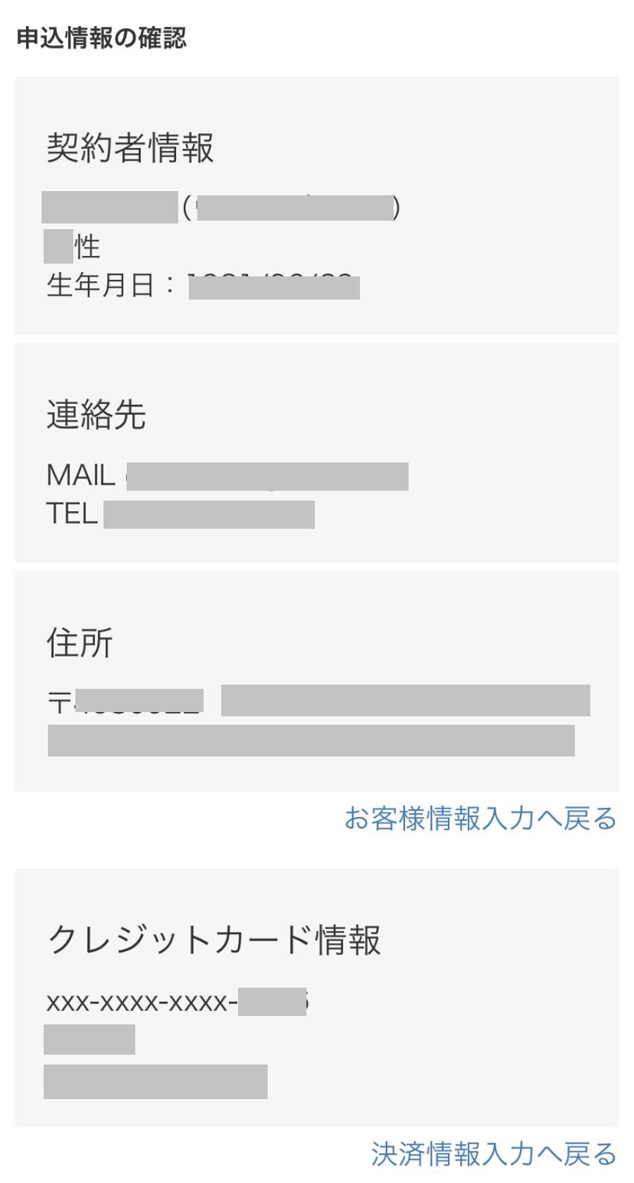 限界突破WiFiの申し込み手順・流れ11-2