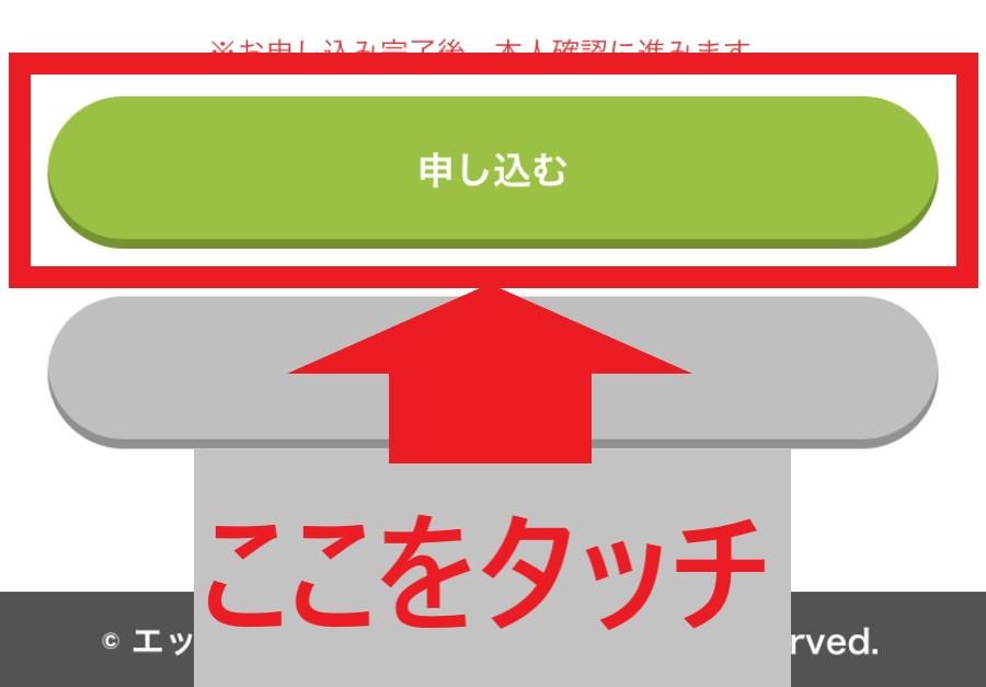 限界突破WiFiの申し込み手順・流れ11-3