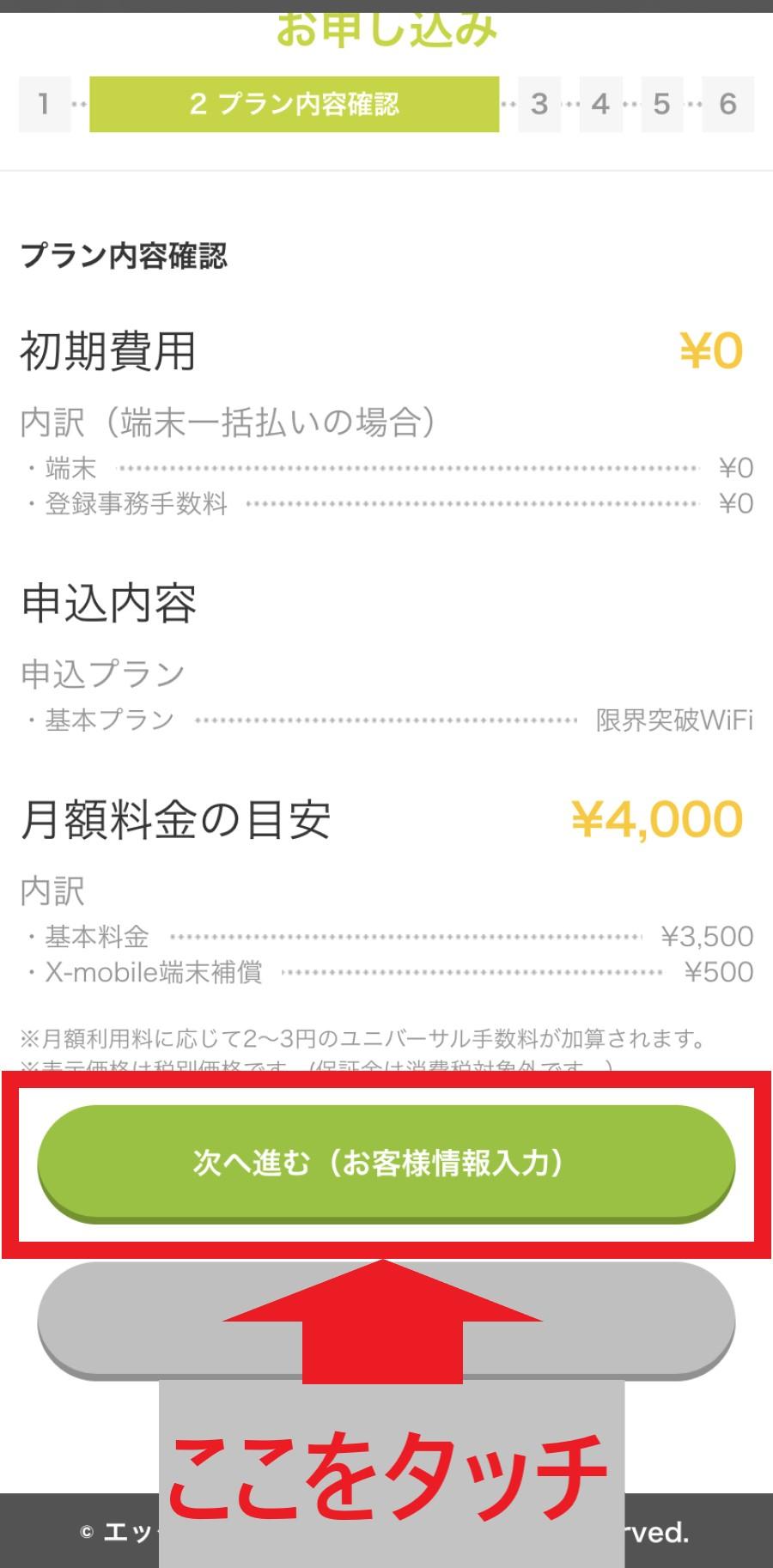 限界突破WiFiの申し込み手順・流れ7-2
