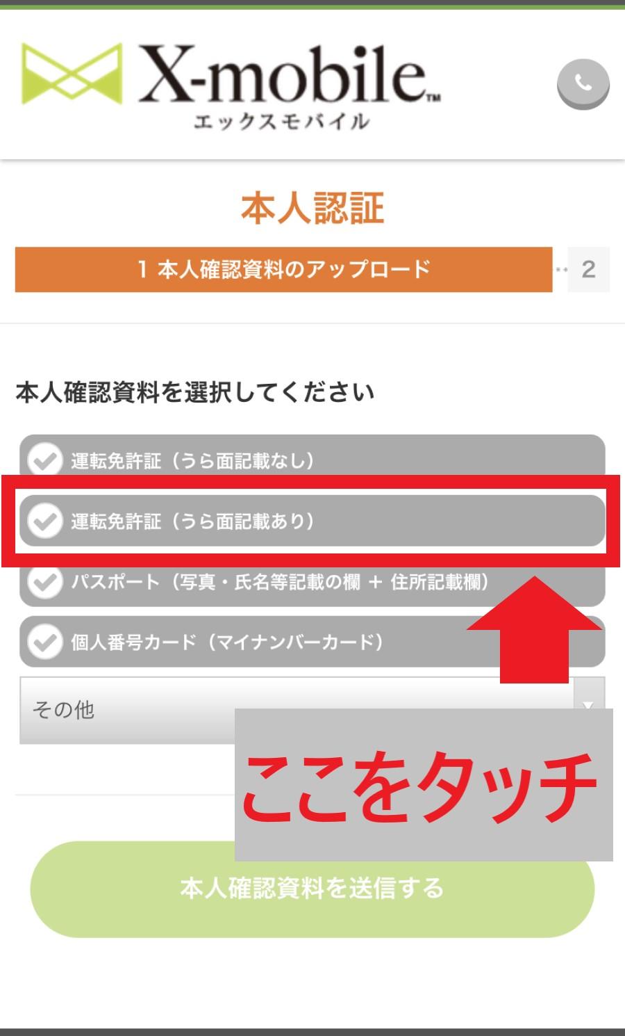 限界突破WiFiの申し込み手順・流れ12