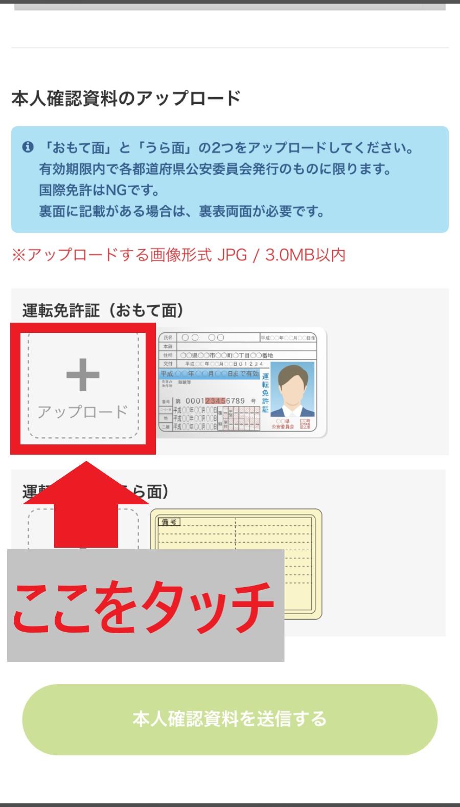 限界突破WiFiの申し込み手順・流れ・運転免許証のアップロード