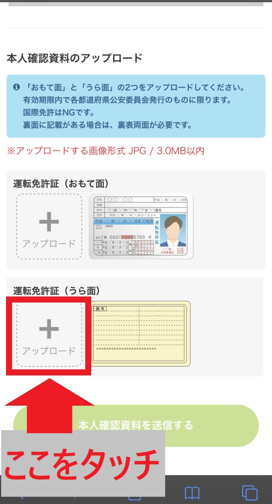 限界突破WiFiの申し込み手順・流れ・運転免許証のアップロード2