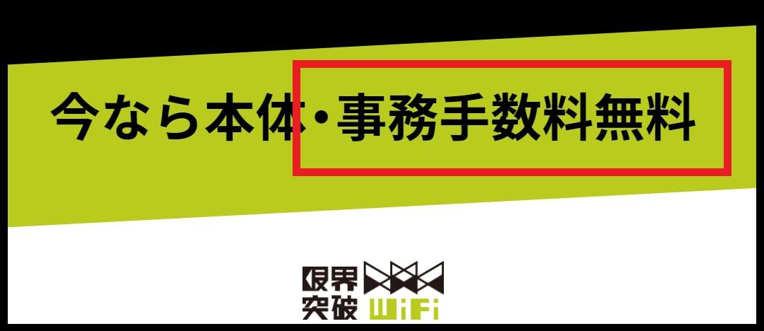 限界突破WiFiの事務手数料無料0円キャンペーン