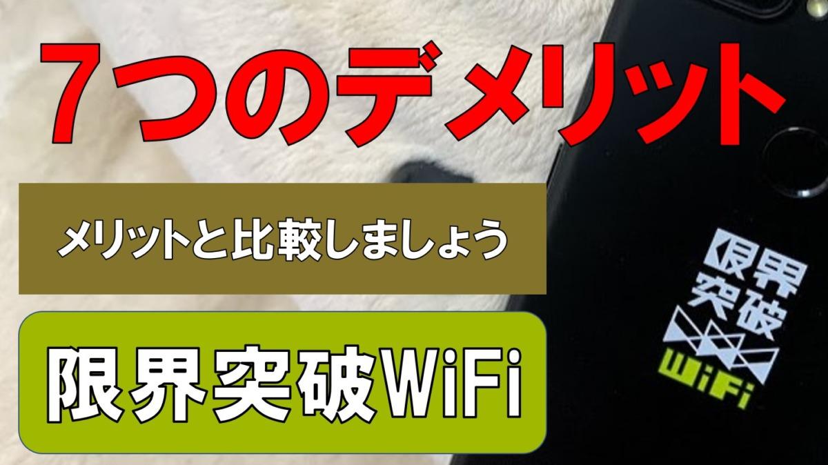 限界突破WiFiの7つのデメリット!それでも選ばれる9つのメリットとは?