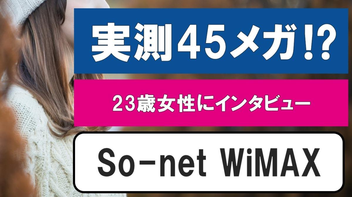 実測45メガ‼So-net WiMAXの速度をインタビュー‼「ソネット ワイマックス」