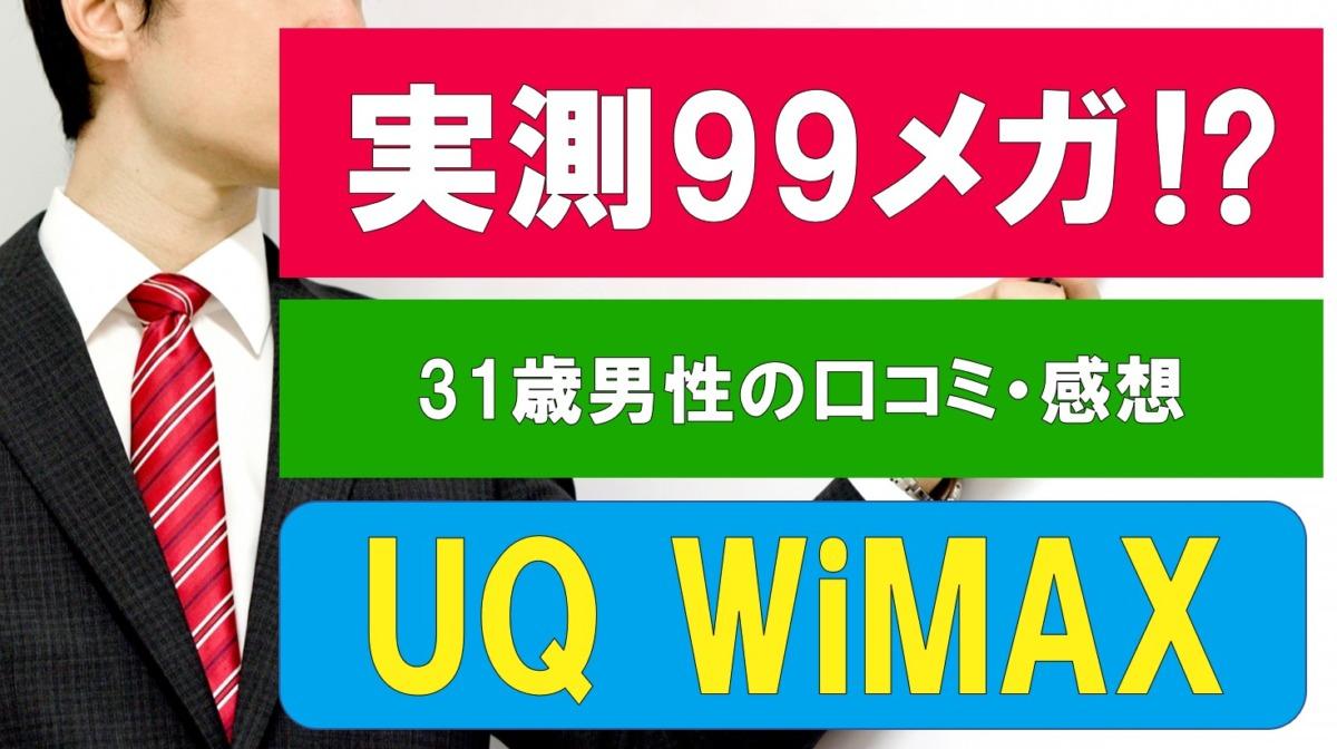 UQ WiMAXをエディオンで契約したの和歌山県男性の速度|口コミ・感想