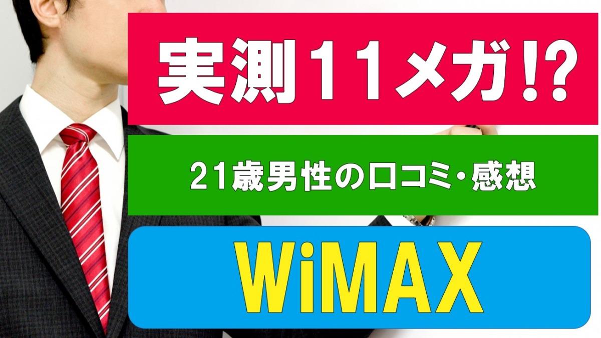 WiMAXが実測11メガだった!石川県小松市の口コミ|速度調査