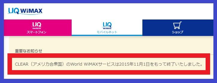 WiMAXは海外のアメリカで使えたけど使えなくなった