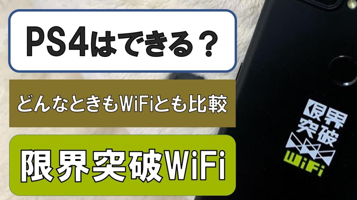 限界突破WiFiでPS4はプレイ可能?どんなときもWiFiと比較しました。