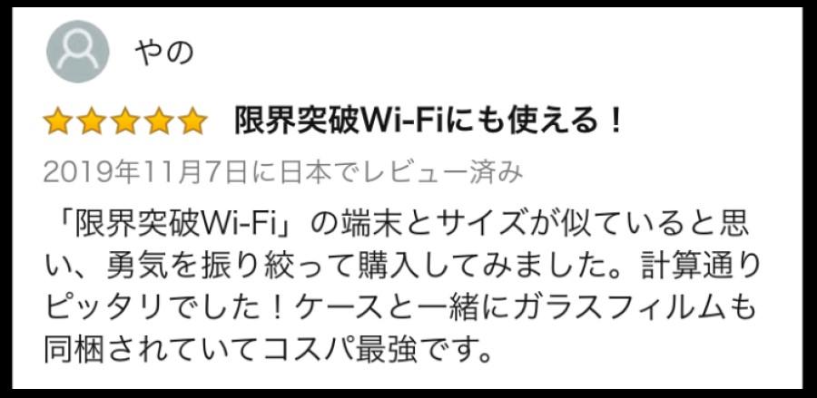 限界突破WiFiのケースの口コミ