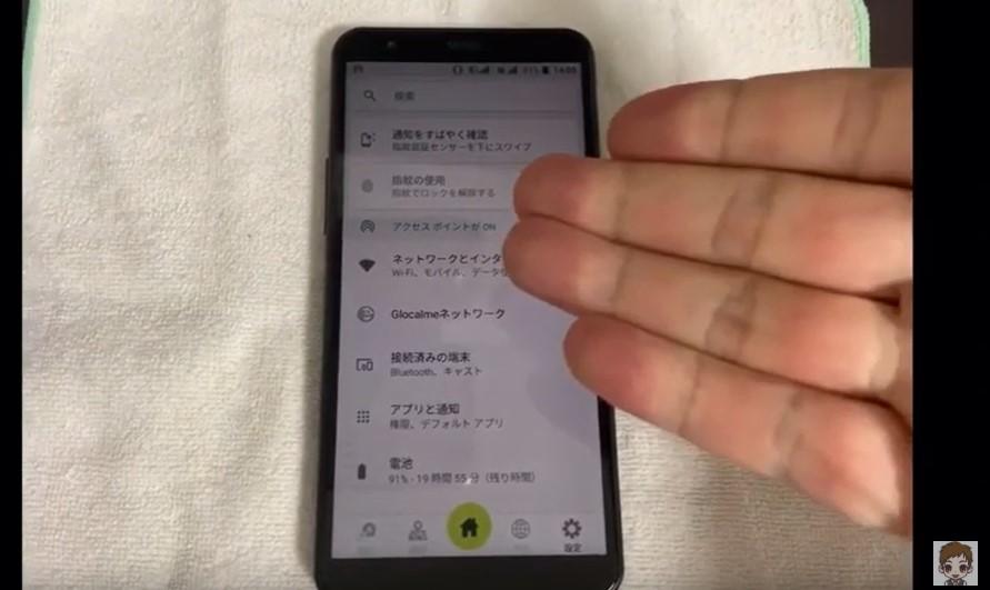 限界突破WiFiの指紋認証の手順6