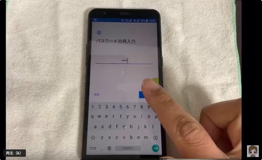 限界突破WiFiの指紋認証の手順12