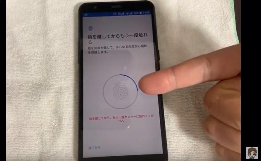 限界突破WiFiの指紋認証の手順16