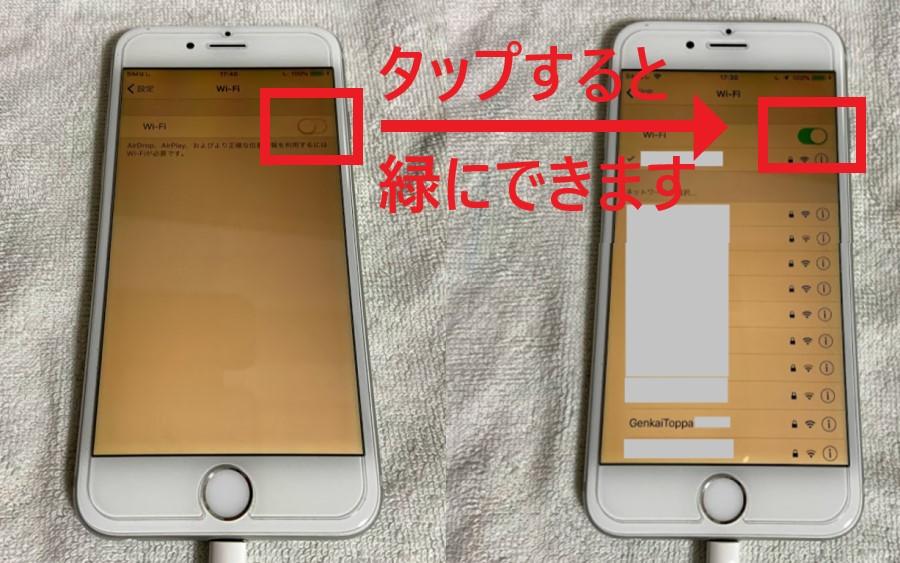 iPhoneでWi-Fiをオンにする方法