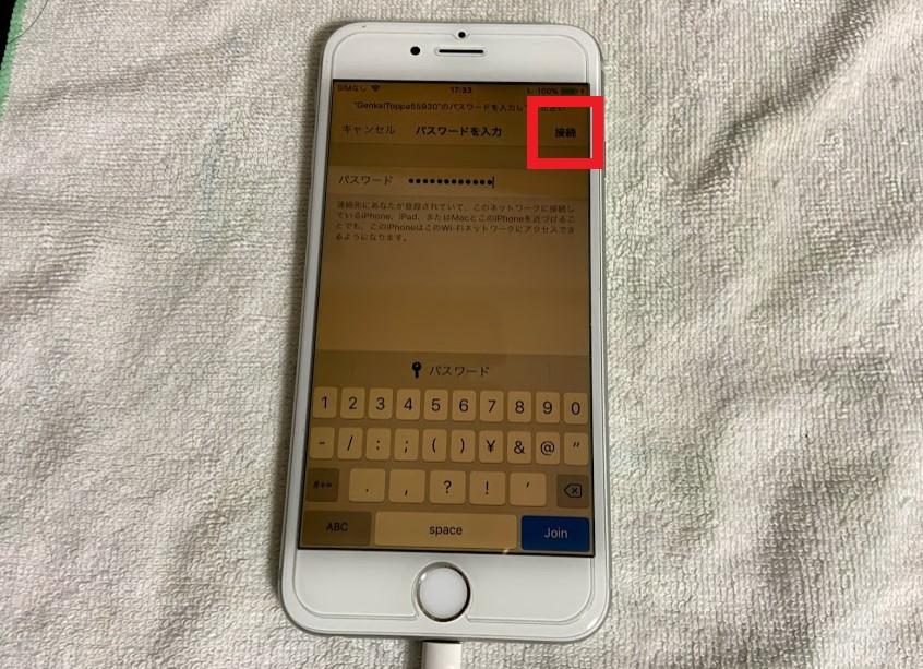 iPhoneでWiFiのパスワードを入れた後にタップする接続ボタンの位置