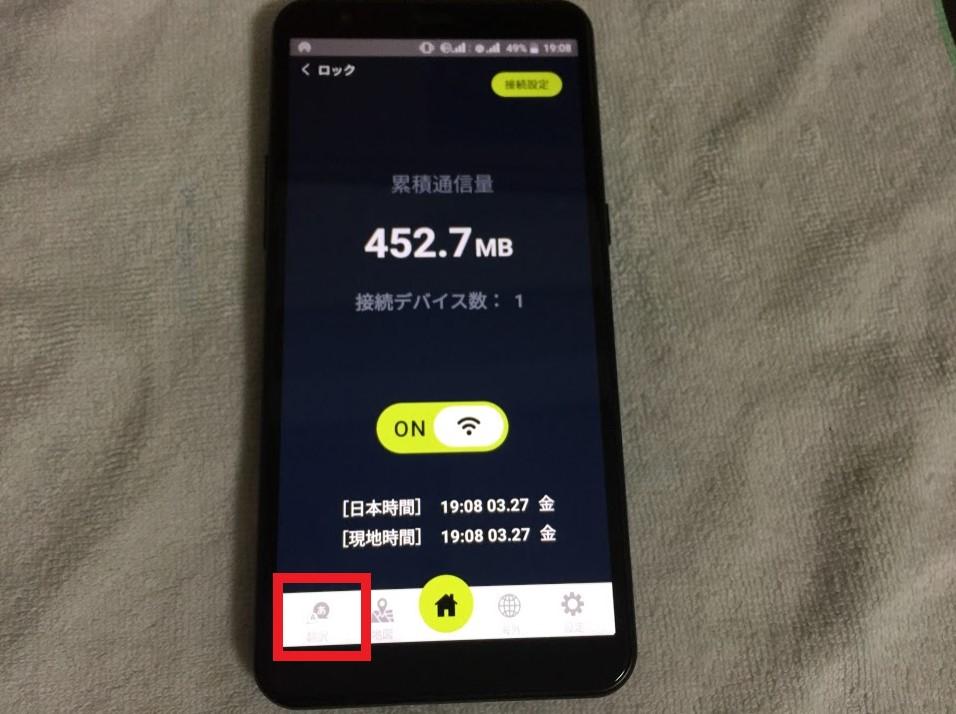 限界突破WiFiの翻訳アプリの位置