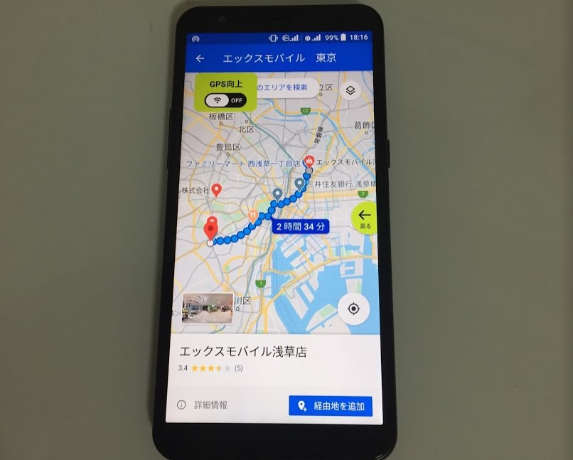 限界突破WiFiの地図アプリでエックスモバイルからエックスモバイルへの経路を検索