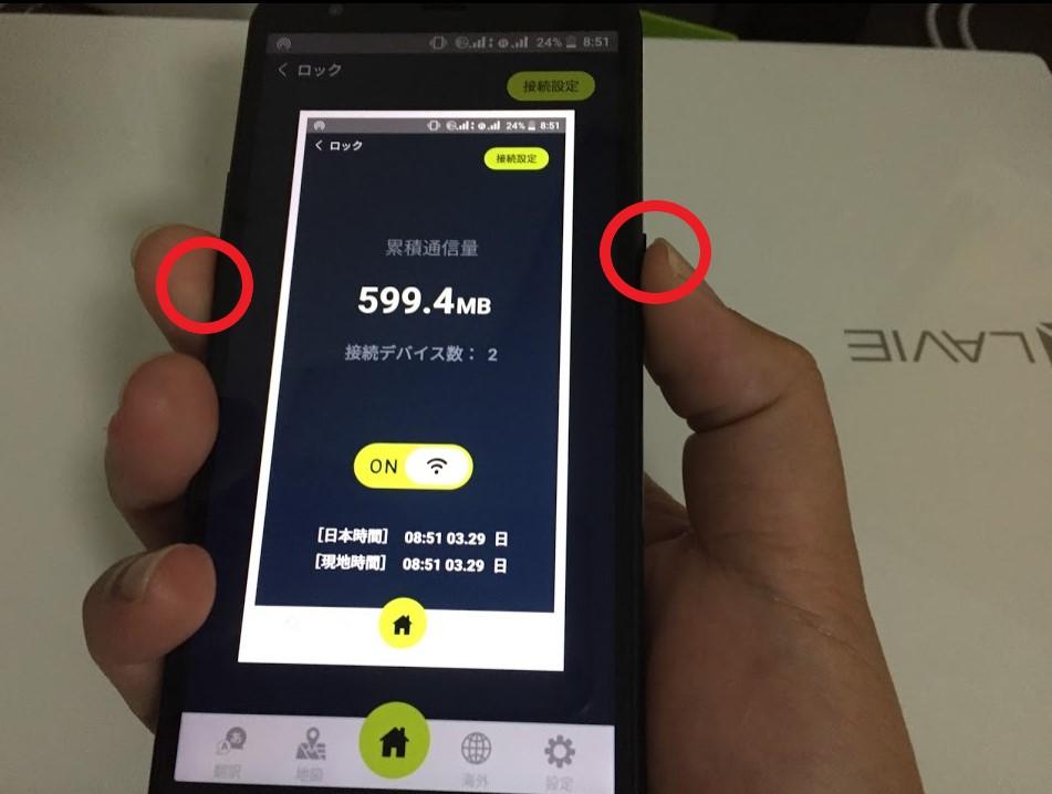 限界突破WiFiでスクリーンショットを撮るボタンの位置