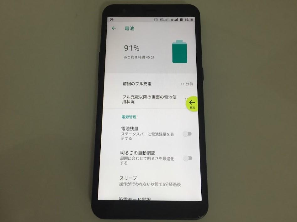 限界突破WiFiの電池の設定を変更できる画面