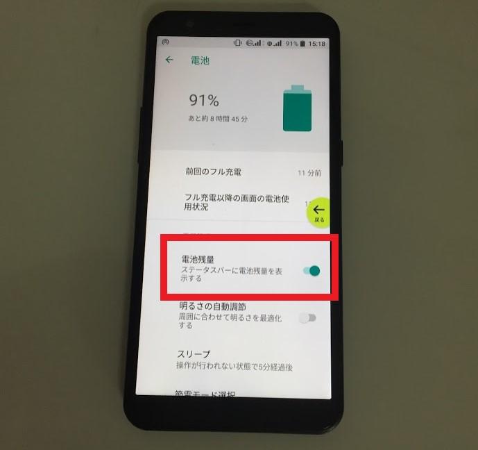 限界突破WiFiの電池の%表示をさせるボタン