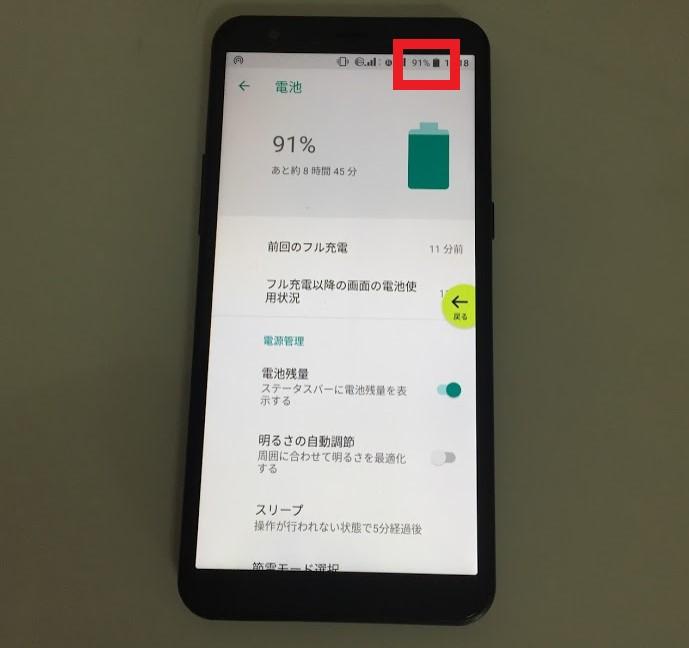 限界突破WiFiの電池を%表示にした画面