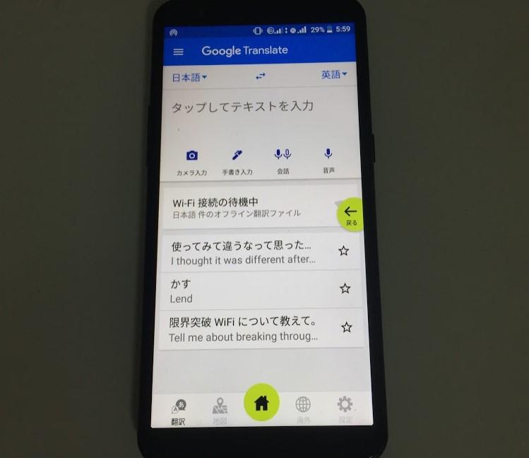 限界突破WiFiの翻訳機能の基本画面