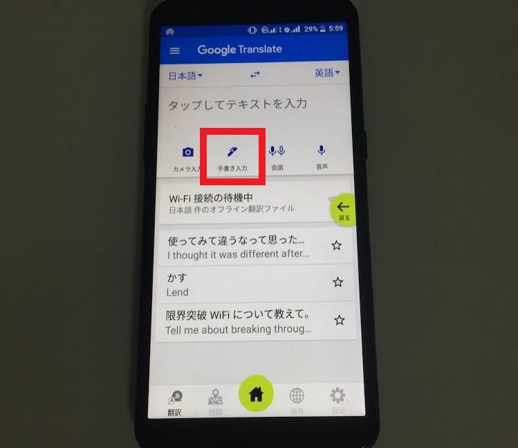 限界突破WiFiの翻訳機能の手書き入力のボタン