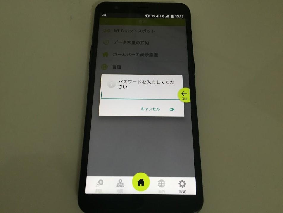 限界突破WiFiの設定でパスワードを求められる画面