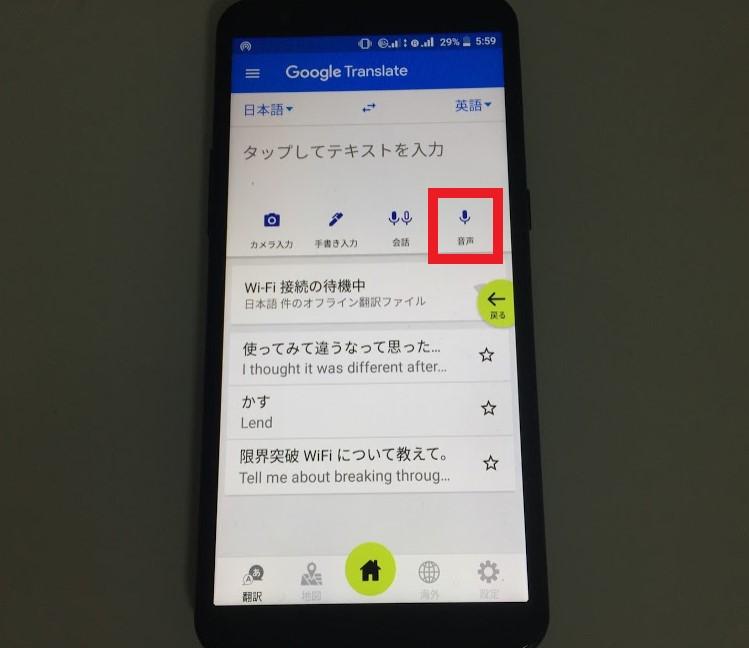 限界突破WiFiの翻訳機能の音声ボタン