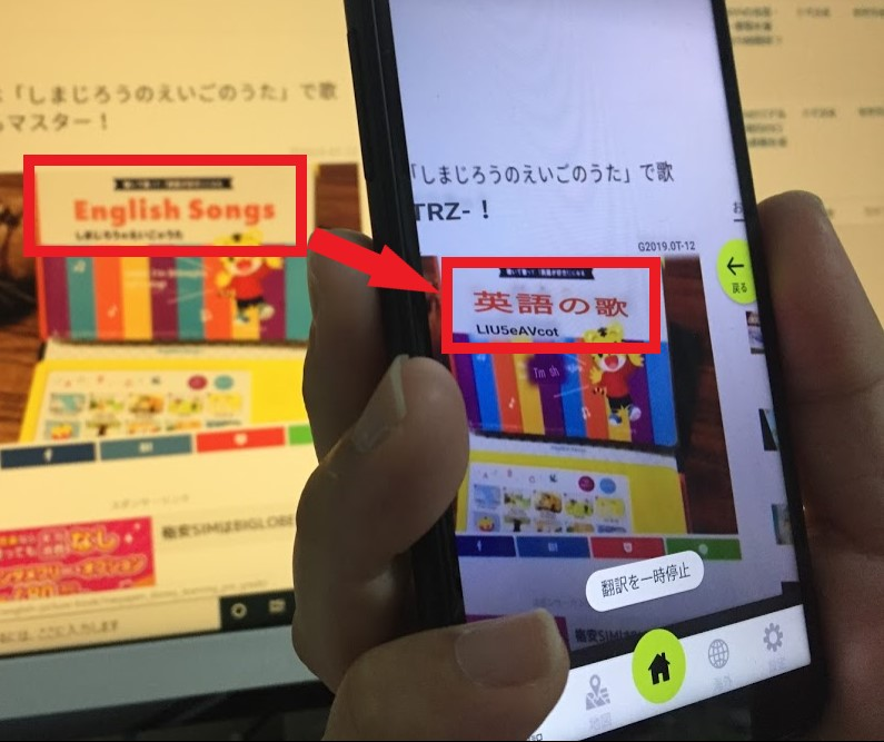 限界突破WiFiの翻訳機能のカメラ入力の使い方