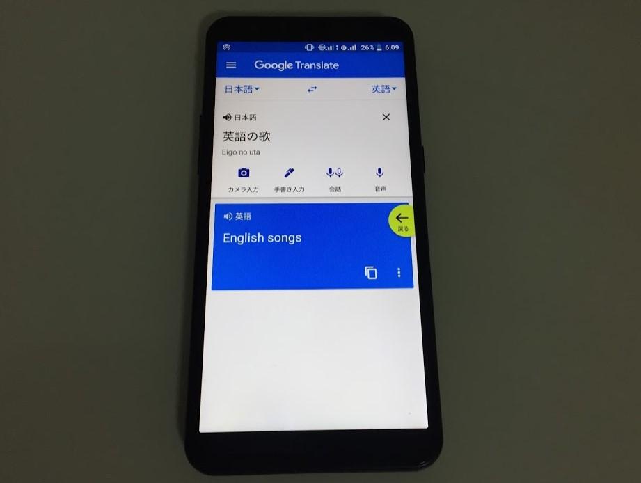 限界突破WiFiの翻訳機能の音声の使い方