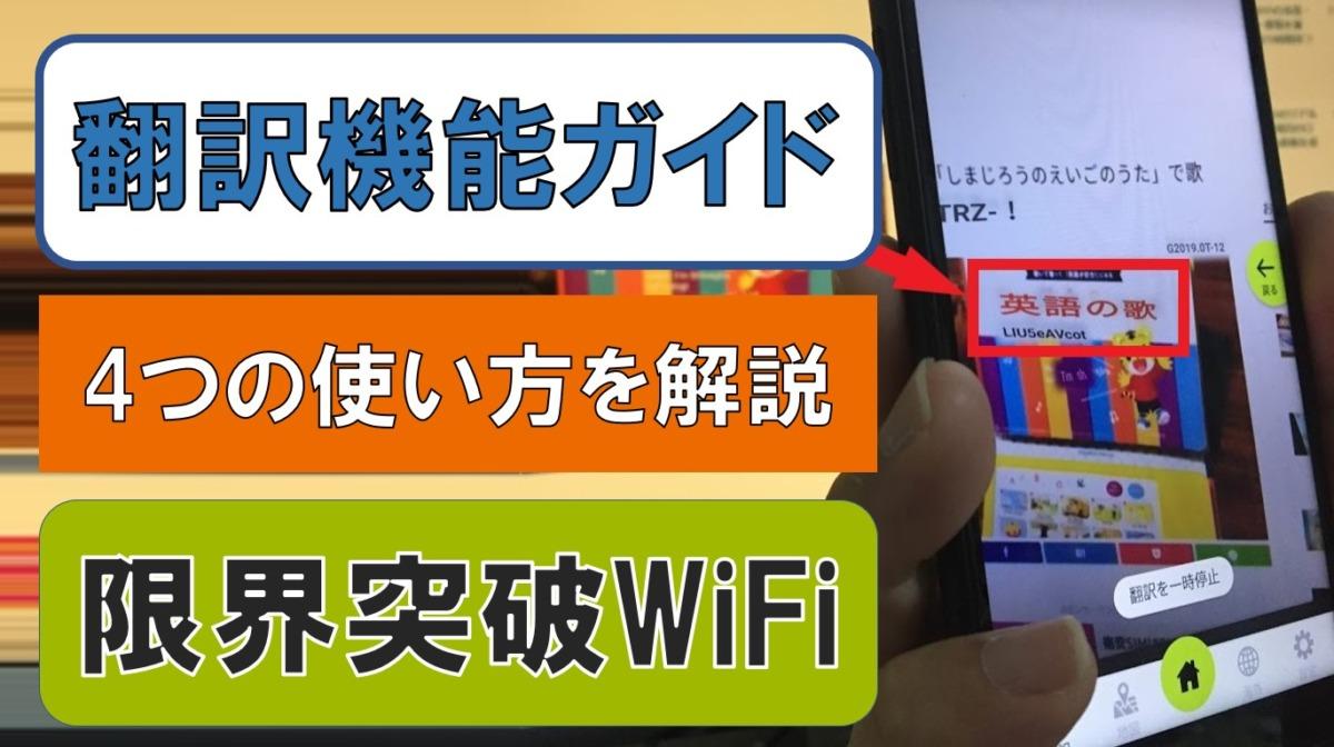 限界突破WiFiの翻訳機能ガイド|4つの使い方で海外旅行を楽しもう!
